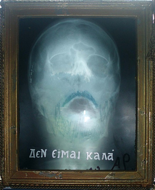 den-eimai-kala