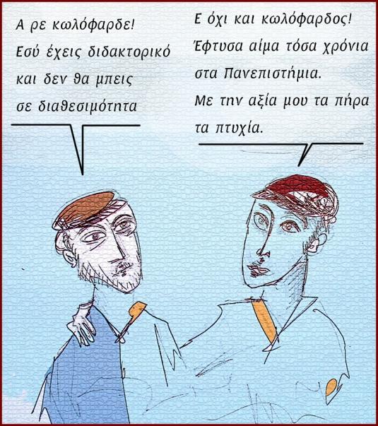 diathesimotita